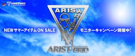 【ARIST-BRID】モニターキャンペーン