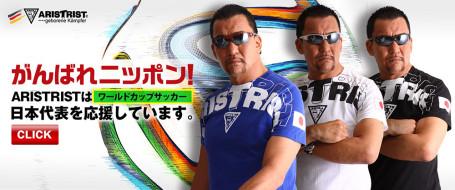 【ワールドカップ開催記念限定カラーTシャツ】