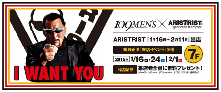 【渋谷109MEN'S『ARISTRIST SHOP』期間限定オープン】