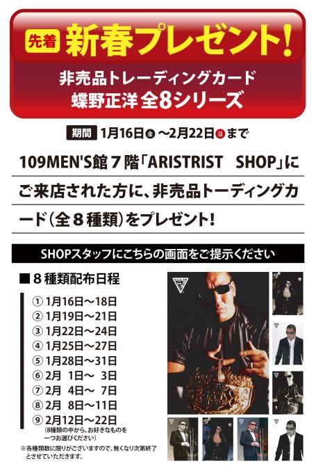 渋谷109MEN'S出店キャンペーン「LINEともだちプレゼント」