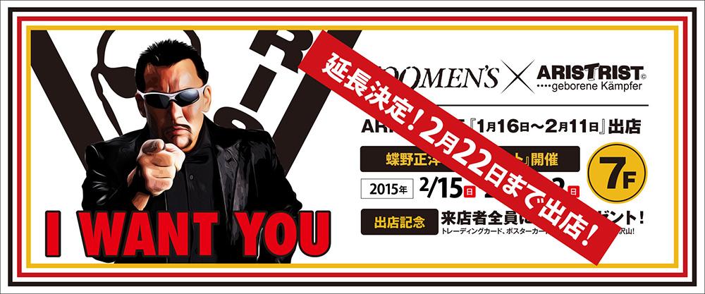 【渋谷109MEN'Sアリストトリストショップ出店延長】