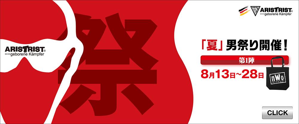 【夏男祭り】キャンペーン
