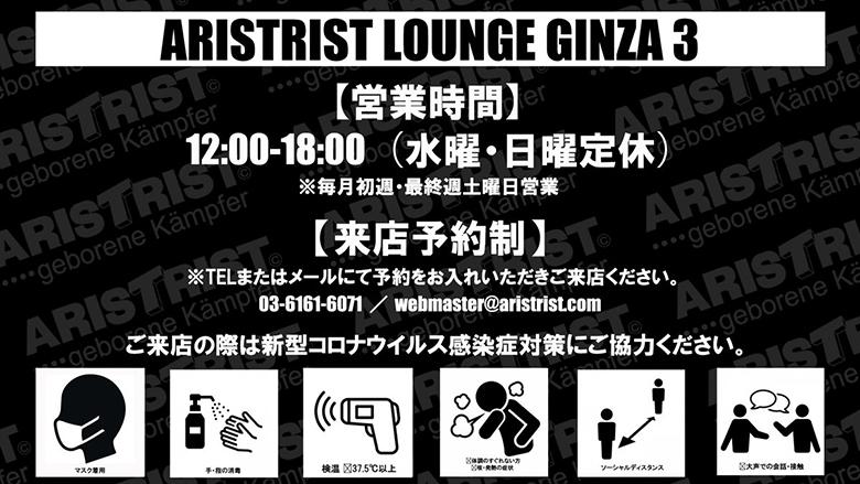 来店予約について ARISTRIST LOUNGE GINZA3
